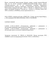 Проект СЭЗ к БС 16-143.doc