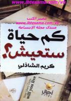 كم حياة ستعيش - كريم الشاذلي.pdf